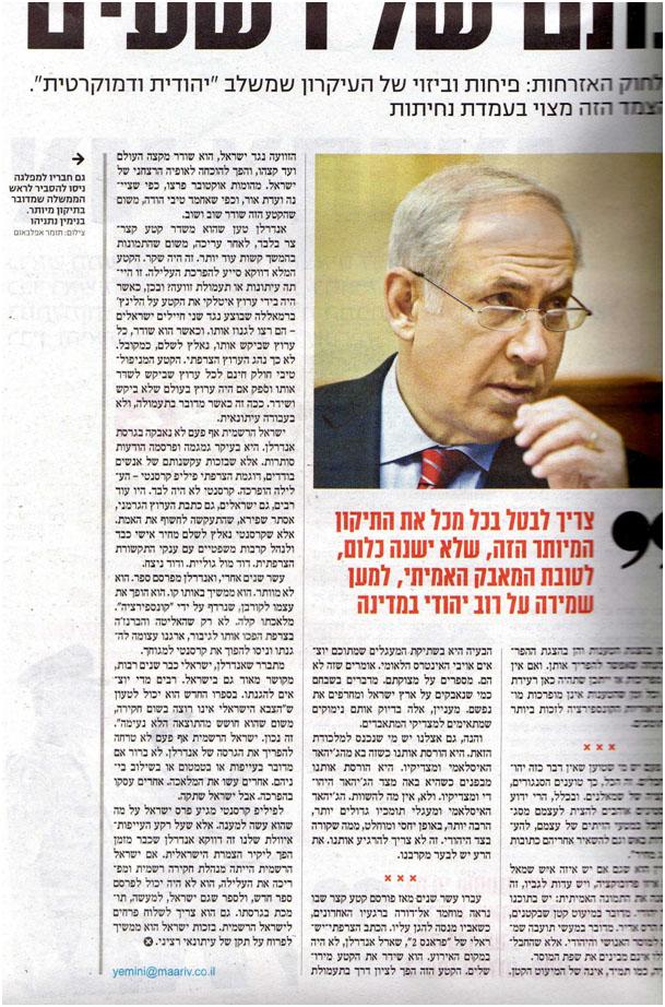 Déclaration officielle du Premier Ministre Israélien qui est un ferme démenti aux déclarations mensongères de Charles Enderlin dans son livre et dans les médias