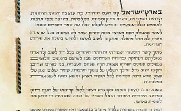 La Déclaration d'Indépendance d'Israël    14 Mai 1948