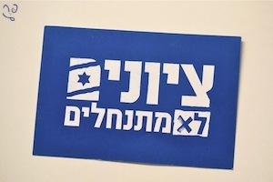 Les idiots utiles israéliens sont de retour par Victor PEREZ