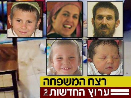 Europe Israël appelle tous les amis d'Israël à venir se recueillir pour accompagner cette famille juive assassinée