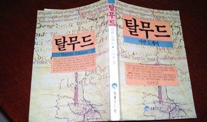Les Etudes de Talmud à présent obligatoires en Corée du Sud!