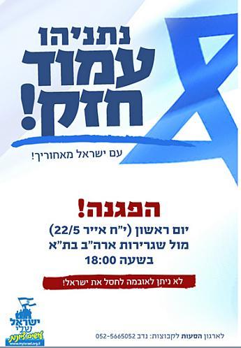 Sois Fort Bibi ! – Manisfestation à Tel-Aviv devant l'Ambassade Américaine Dimanche 22 à 18.00