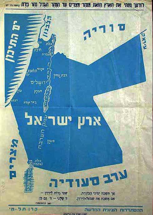 La souveraineté israélienne sur la Judée-Samarie et création de 8 micro-états arabes palestiniens – Débat