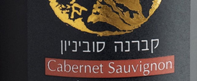 Vin d'Israël: Baselet HaGolan