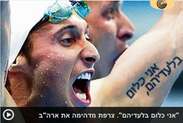 Vidéo : Le tatouage en hébreu du nageur français aux JO de Londres