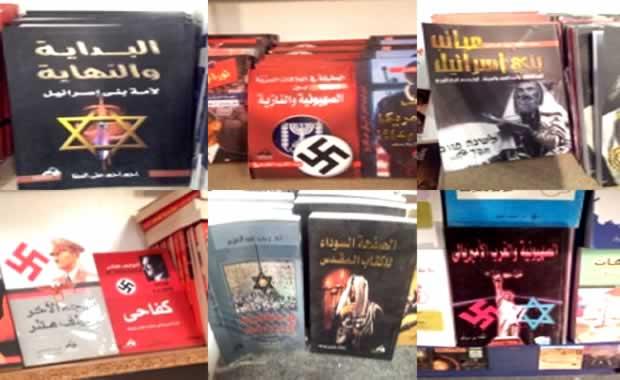Le Salon du livre de Casablanca: Salon de l'antisémitisme et de l'apologie du nazisme !