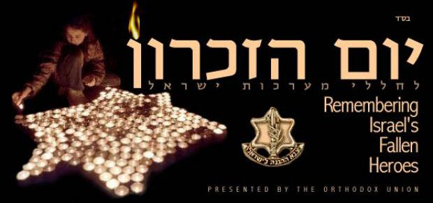 Commémoration du Yom Hazikaron : 23 085 morts pour Israël, 92 victimes supplémentaires depuis l'année dernière