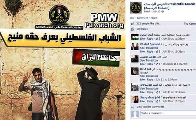Une nouvelle Provocation de l'Autorité Palestinienne sur sa page FaceBook: le Kötel aux couleurs palestiniennes