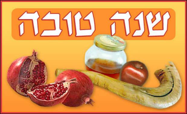 Europe Israël vous souhaite Shana Tova pour cette nouvelle année juive 5774 !