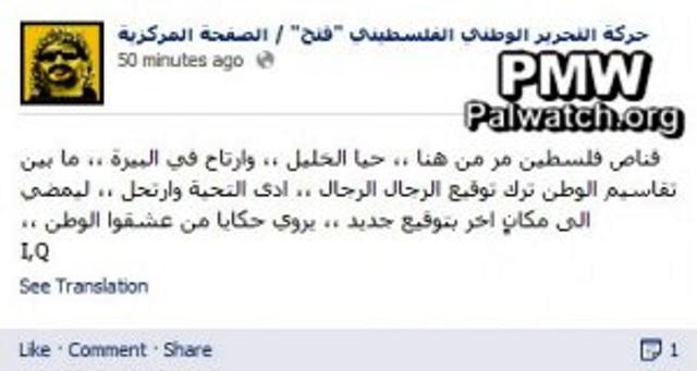 Sur la Page FaceBook du Fatah, l'Autorité Palestinienne fait l'éloge du terroriste qui a tiré sur la fillette de 9 ans à Psagot