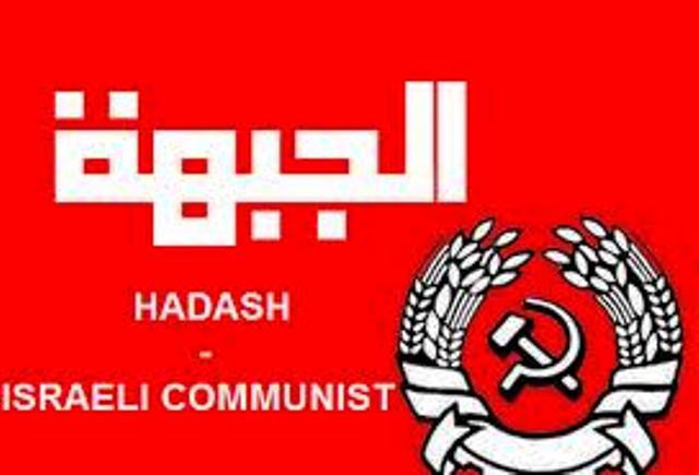 Le parti arabe israélien Hadash, membre de la Knesset, soutient le projet de kidnapping  des soldats de Tsahal par les terroristes libérés.