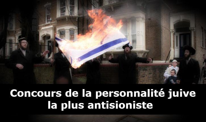 Concours de la personnalité juive la plus antisioniste ou la plus dangereuse pour le peuple Juif