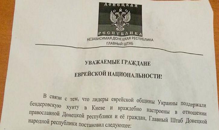 Ukraine : un tract visant les juifs sème la panique à Donetsk