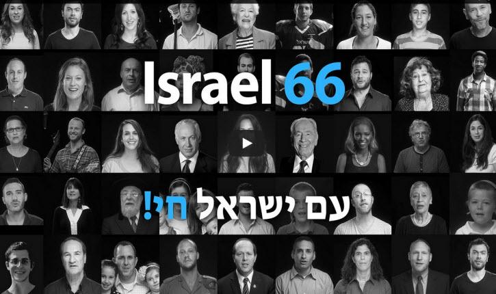 Vidéo: Israel Independance Day «Am Israel 'Haï» – «Le peuple d' Israël est vivant»
