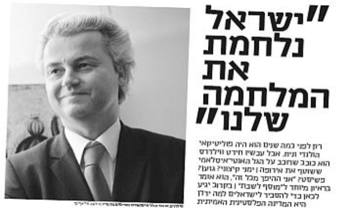 Geert Wilders : «Mon parti, le PVV est très pro-Israël»