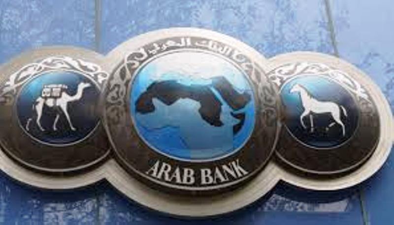 USA: Procès de la banque jordanienne Arab Bank suspectée de financer le terrorisme