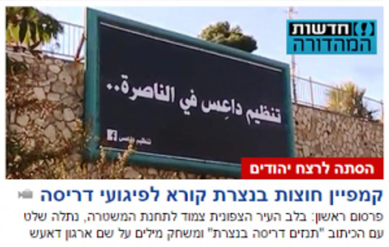 De l'Intifada à l'Autofada : Un immense panneau publicitaire à l'entrée de Nazareth appelle les automobilistes arabes à écraser les israéliens