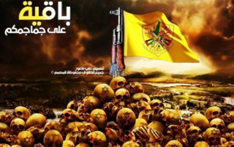 Le Fatah, le mouvement d'Abbas  marque son cinquantième anniversaire par une photo incitant au génocide des Israéliens