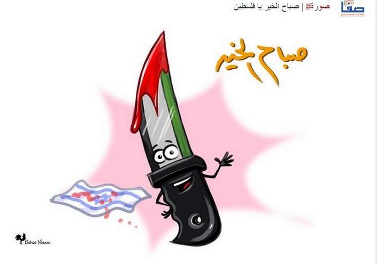 attaque couteau Tel Aviv 4
