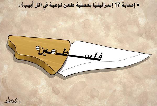 attaque couteau Tel Aviv 5