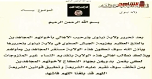 décret Etat Islamique Djihad par le sexe