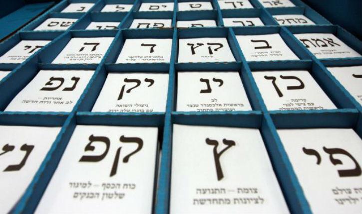 Les élections israéliennes : que faut-il savoir