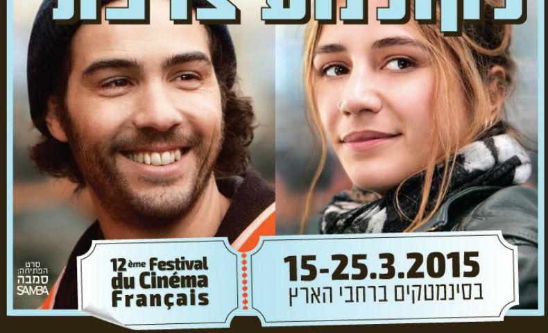Kissrael: Le Festival du cinéma français en Israël ouvre ses portes du 15 mars au 8 avril 2015