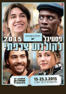 Festival du cinéma français en Israël