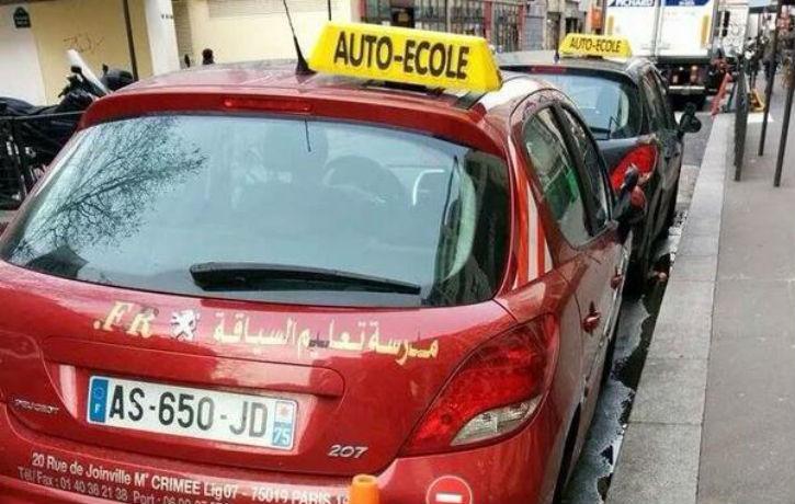 Une auto-école parisienne propose de passer le code en arabe
