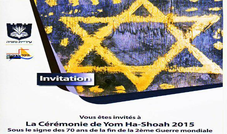 Yom HaShoah à Natanya, pour les francophones d'Israël