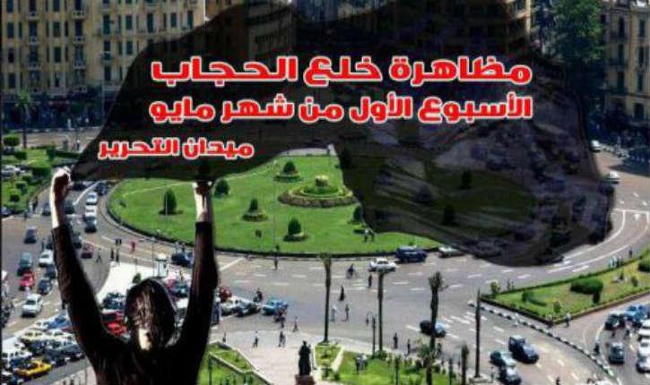 Egypte: Un écrivain égyptien appelle les Égyptiennes à enlever leur voile publiquement