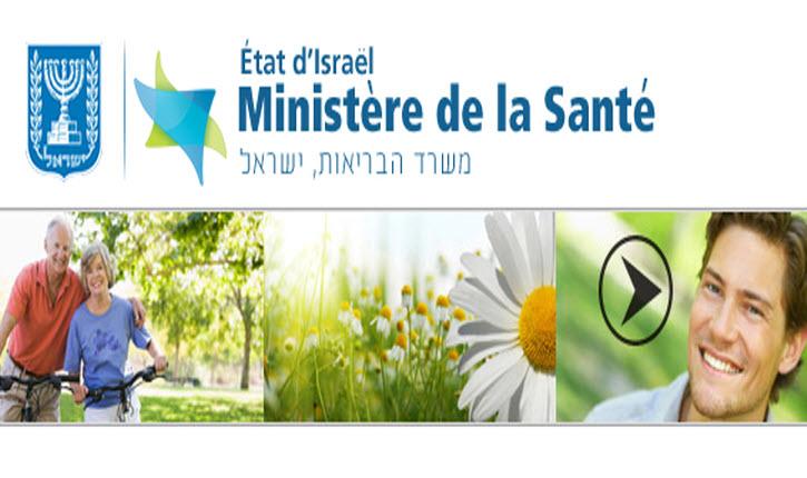 En pleine santé ou malade,  Israël est aux petits soins !