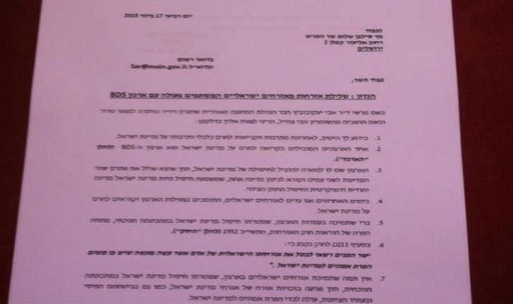 Israël: Révocation de la nationalité israélienne aux militants de BDS