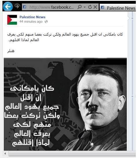 Promotion de Mein Kampf par la chaine officielle d'information palestinienne.