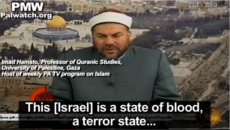 Prédicateur TV de l'Autorité palestinienne «Israël corrompt le monde musulman avec de la drogue et des pubs d'agrandissement du pénis»