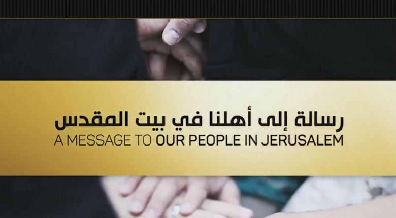 Des djihadistes de l'Etat islamique promettent d'éradiquer Israël et d'instaurer la charia à Gaza