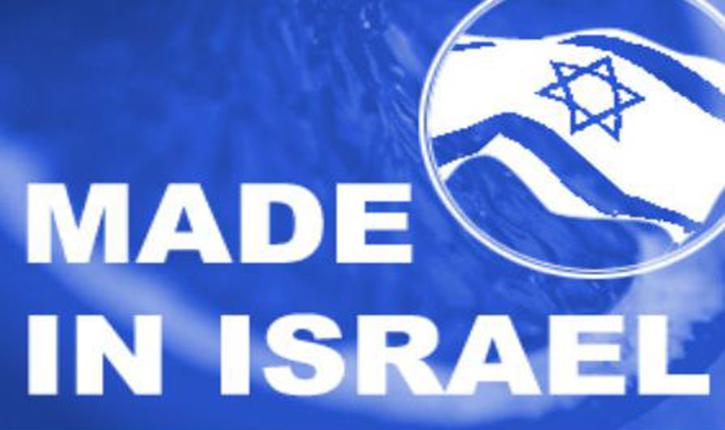 Washington décide que tous les produits fabriqués en Judée Samarie seront étiquetés comme venant d'Israël, contrairement à l'UE