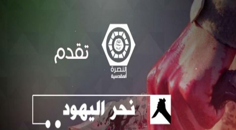 L'Etat islamique encourage les djihadistes palestiniens à mener des attaques de « loups solitaires »