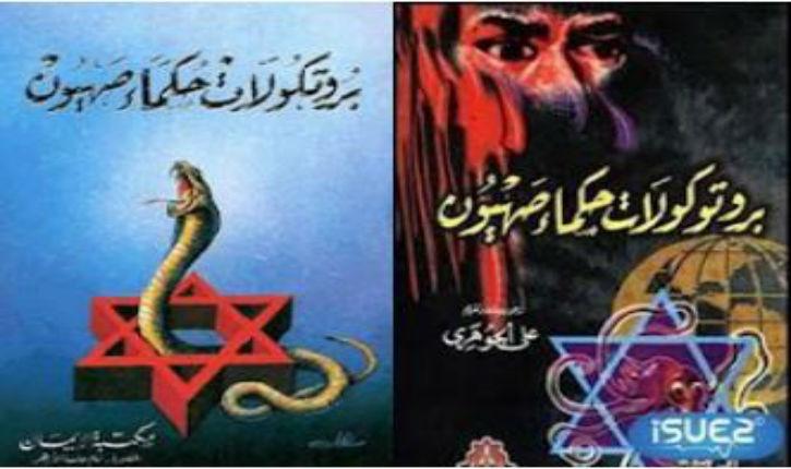Oser dénoncer l'antisémitisme arabo-musulman
