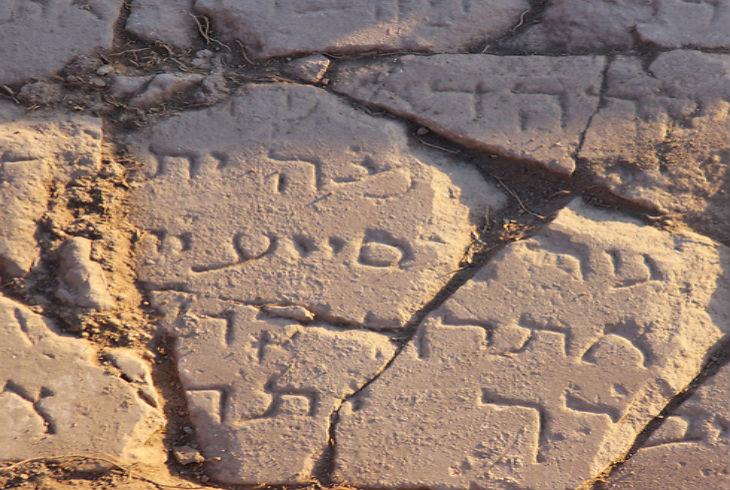 Découverte archéologique en Galilée attestant de la présence juive il y a 1500 ans