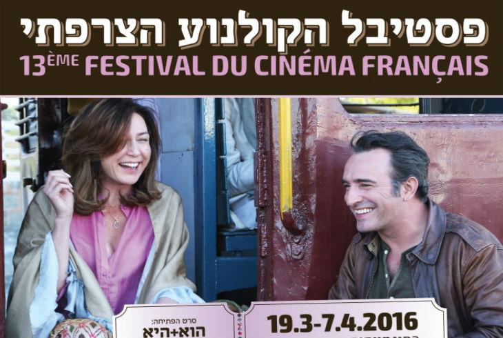 Israël : Brochette de stars pour le Festival du film français