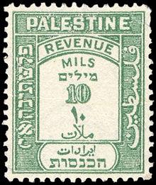 220px-Stamp_palestine_10_mils