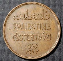 Mill_(British_Mandate_for_Palestine_currency,_1927)