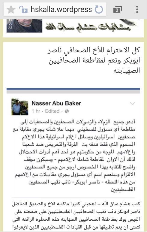abu baker screenshot