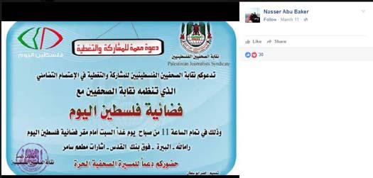 Le 11 mars Abu Baker poste un tract sur Facebook pour soutenir la TV du Jihad Islamique