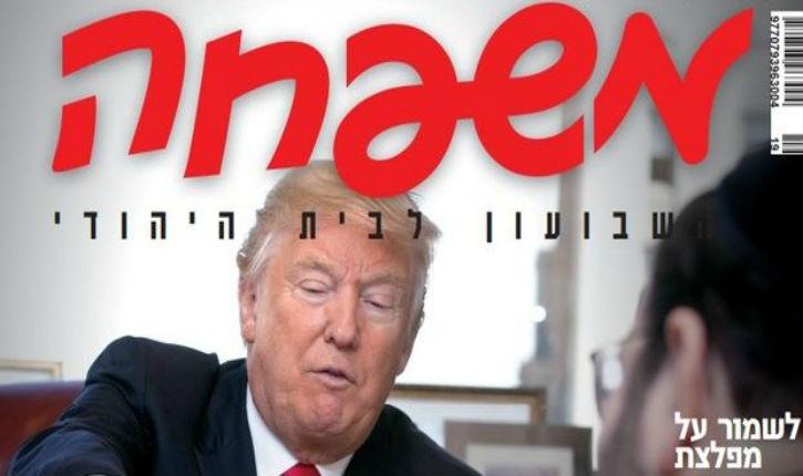 Donald Trump : « La violence faite à Israël est une violence faite contre l'Amérique »