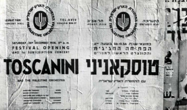 1938: Quand l'orchestre symphonique de Palestine était un orchestre juif