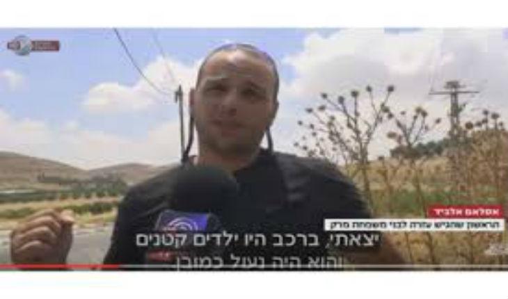 L'Autorité Palestinienne au pays de Sodome