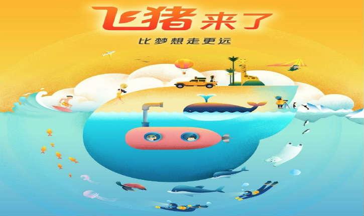 Les musulmans chinois mécontents du « cochon volant » d'Alibaba
