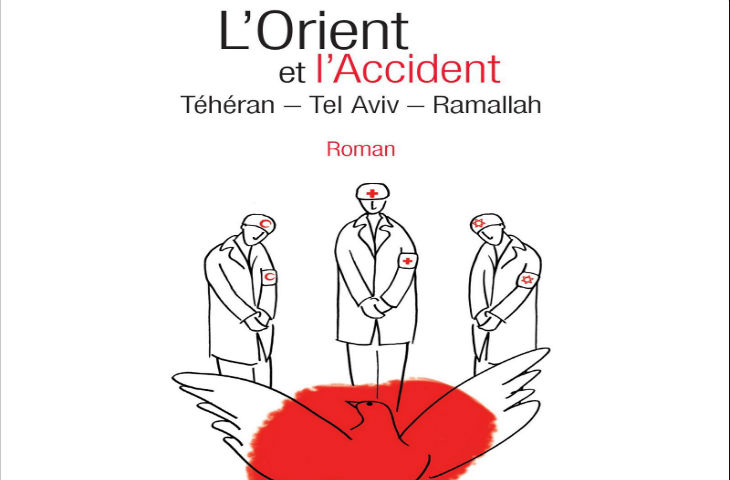 Roman : «L'Orient et l'Accident – Téhéran, Tel Aviv, Ramallah», Coup de cœur WIZO Marseille 2016